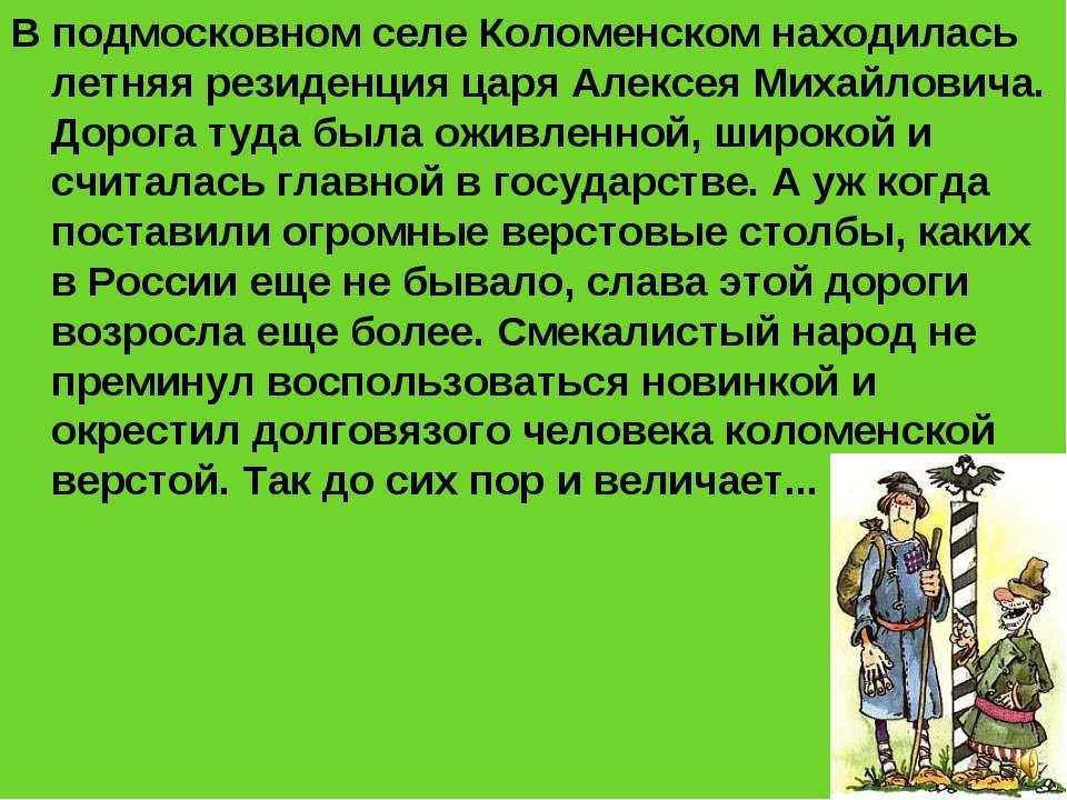 В подмосковном селе Коломенском находилась летняя резиденция царя Алексея Мих...