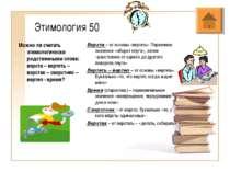 Этимология 50 Можно ли считать этимологически родственными слова: верста – ве...