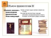 Объясни фразеологизм 30 Объясните значение и происхождение фразеологизма Фома...