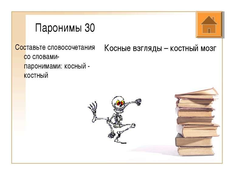 Паронимы 30 Составьте словосочетания со словами-паронимами: косный - костный ...