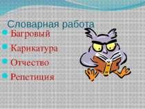 Словарная работа Багровый Карикатура Отчество Репетиция