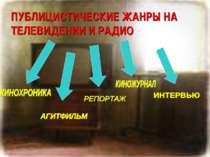 ПУБЛИЦИСТИЧЕСКИЕ ЖАНРЫ НА ТЕЛЕВИДЕНИИ И РАДИО