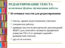 РЕДАКТИРОВАНИЕ ТЕКСТА возможные формы организации работы Источники текстов дл...