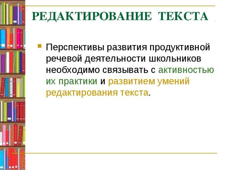 РЕДАКТИРОВАНИЕ ТЕКСТА Перспективы развития продуктивной речевой деятельности ...