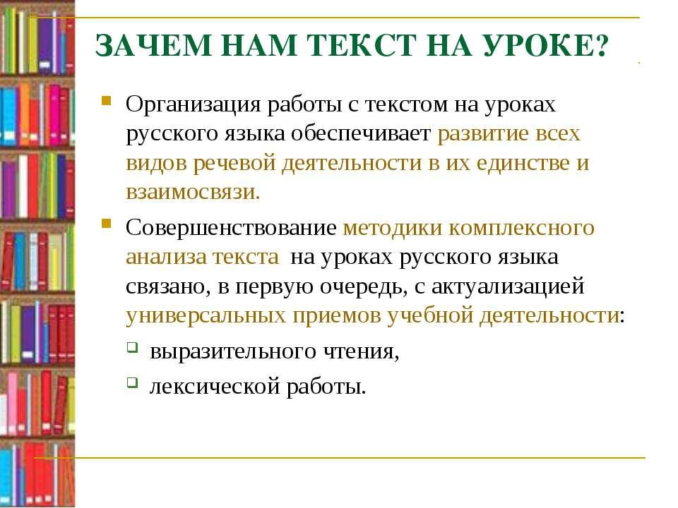 ЗАЧЕМ НАМ ТЕКСТ НА УРОКЕ? Организация работы с текстом на уроках русского язы...