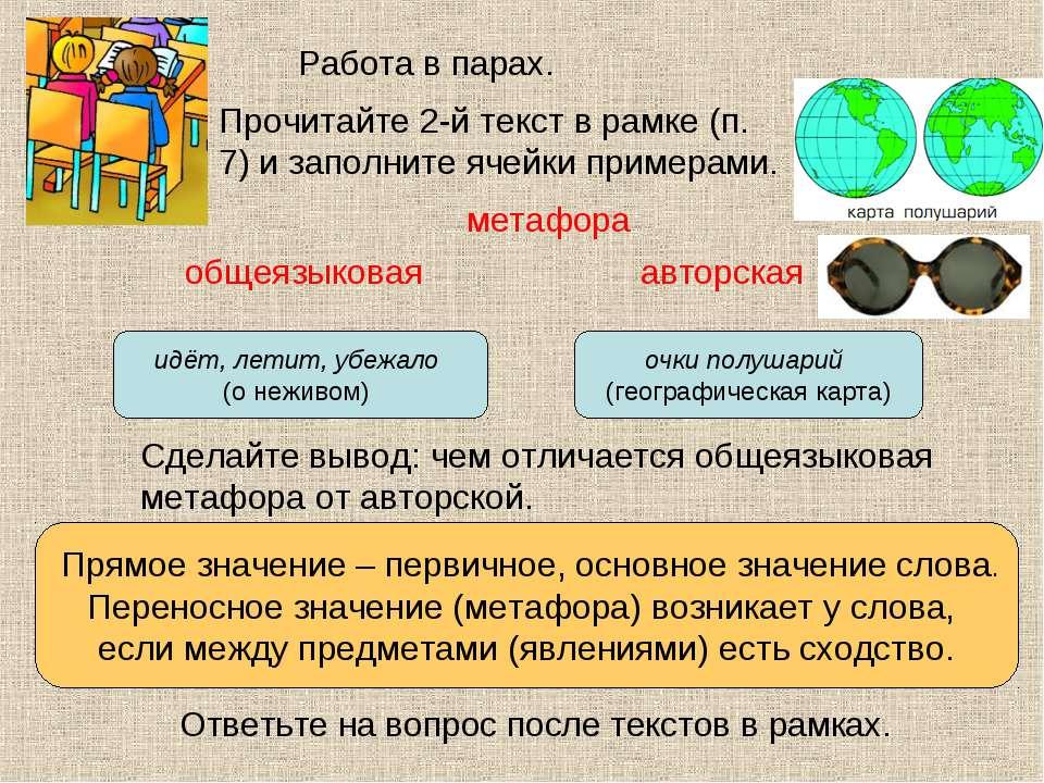 Прочитайте 2-й текст в рамке (п. 7) и заполните ячейки примерами. общеязыкова...