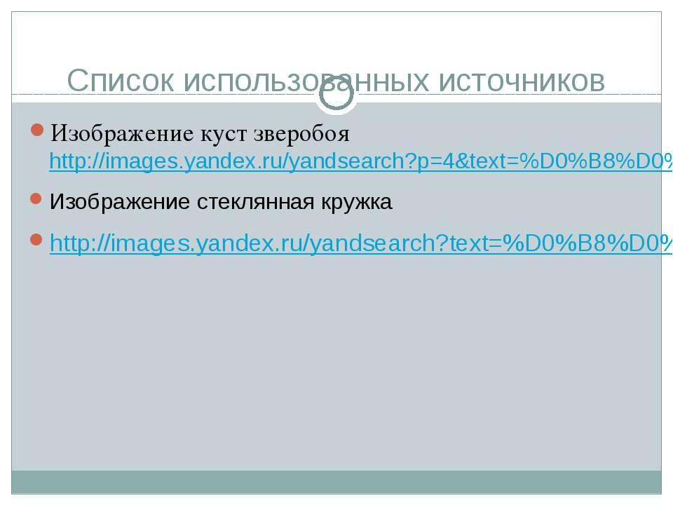 Список использованных источников Изображение куст зверобояhttp://images.yande...