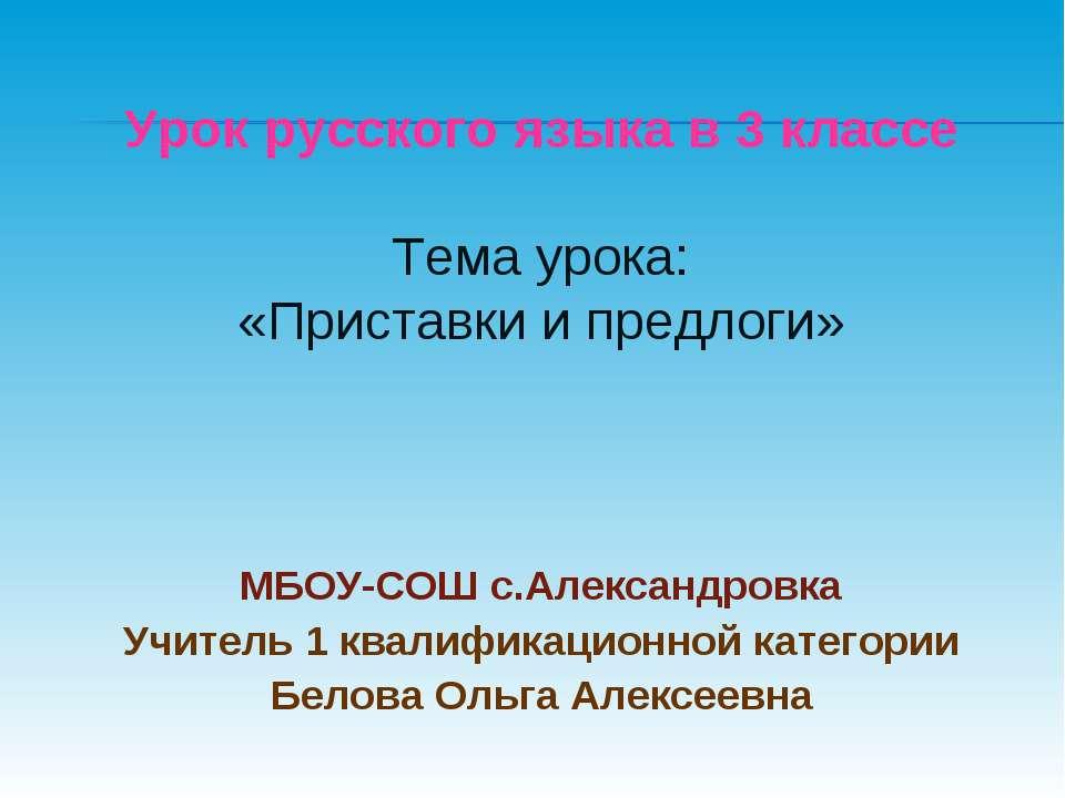 Урок русского языка в 3 классе Тема урока: «Приставки и предлоги» МБОУ-СОШ с....