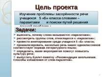 * Цель проекта Изучение проблемы засорённости речи учащихся 5 «Б» класса слов...