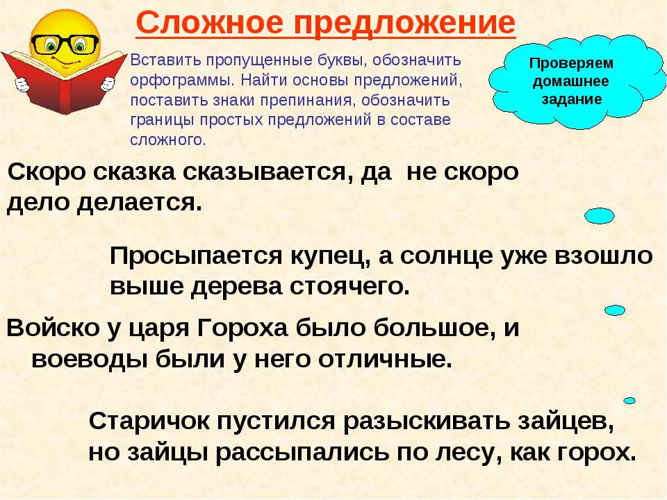 Сложное предложение Войско у царя Гороха было большое, и воеводы были у него ...