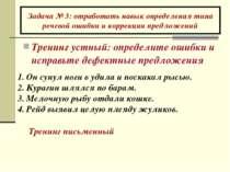 Задача № 3: отработать навык определения типа речевой ошибки и коррекции пред...