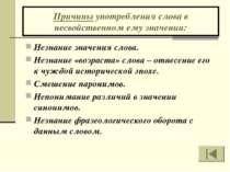 Причины употребления слова в несвойственном ему значении: Незнание значения с...
