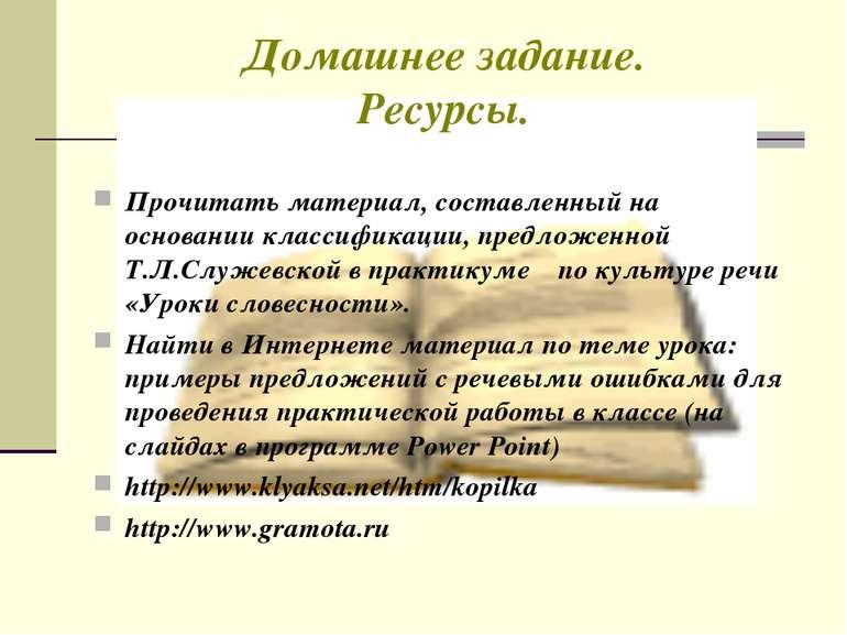 Домашнее задание. Ресурсы. Прочитать материал, составленный на основании клас...