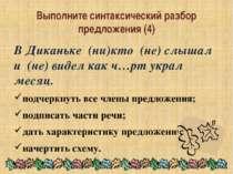 Выполните синтаксический разбор предложения (4) В Диканьке (ни)кто (не) слыша...