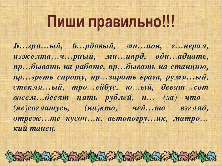Пиши правильно!!! Б…гря…ый, б…рдовый, ми…ион, г…нерал, изжелта…ч…рный, ми…иар...