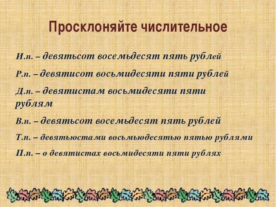 Просклоняйте числительное И.п. – девятьсот восемьдесят пять рублей Р.п. – дев...