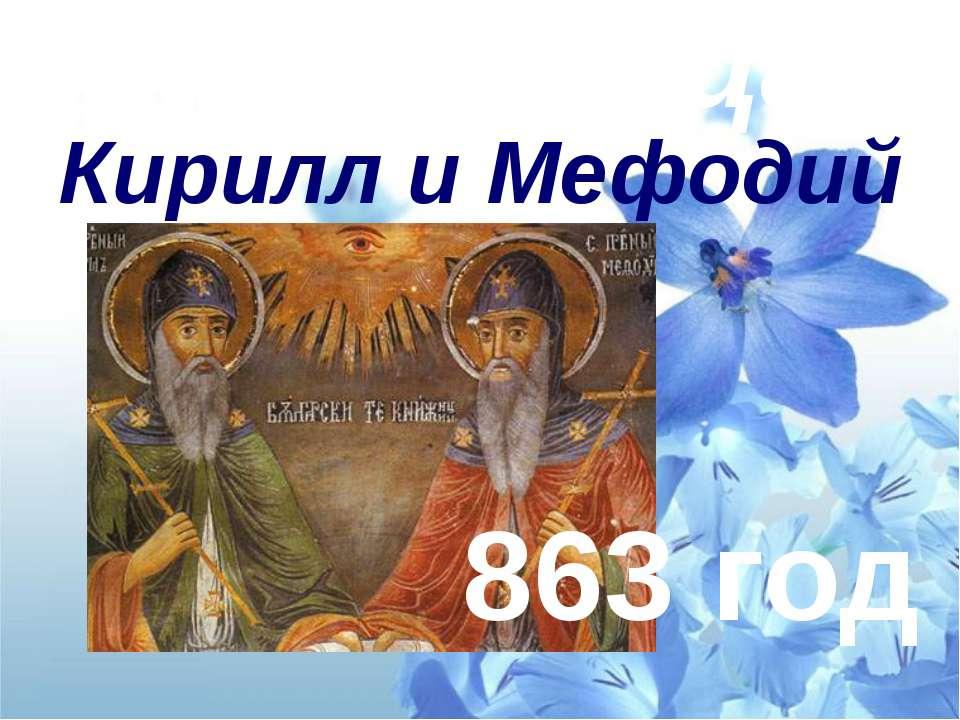Кириллица Кирилл и Мефодий 863 год