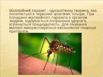 Малярійний паразит - одноклітинну тварина, яка поселяється в червоних кров'ян...