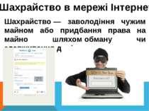 Шахрайство в мережі Інтернет Шахрайство— заволодіння чужим майном або придба...