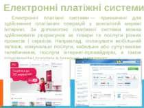 Електронні платіжні системи Електронні платіжні системи— призначені для здій...