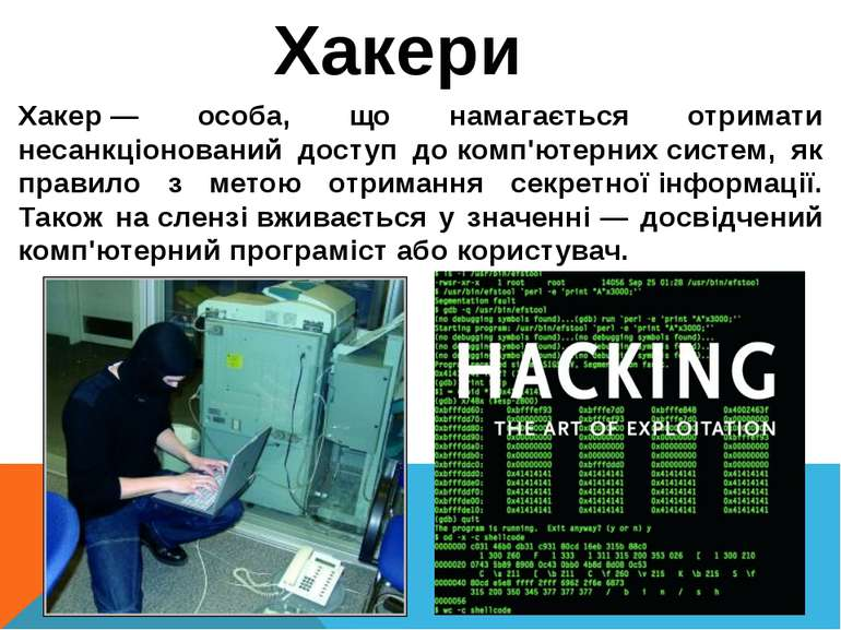 Хакер— особа, що намагається отримати несанкціонований доступ докомп'ютерни...