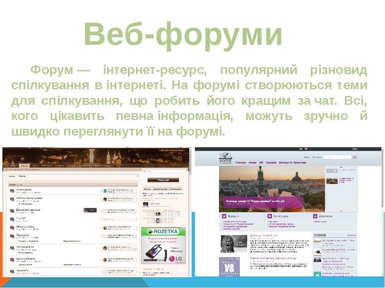 Веб-форуми Форум— інтернет-ресурс, популярний різновид спілкування вінтерне...
