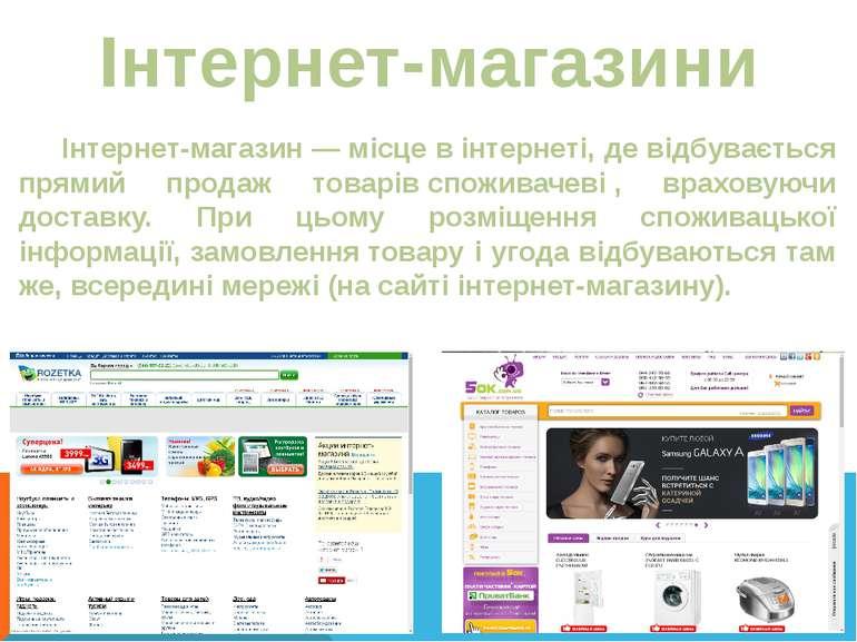 Інтернет-магазини Інтернет-магазин— місце вінтернеті, де відбувається прями...