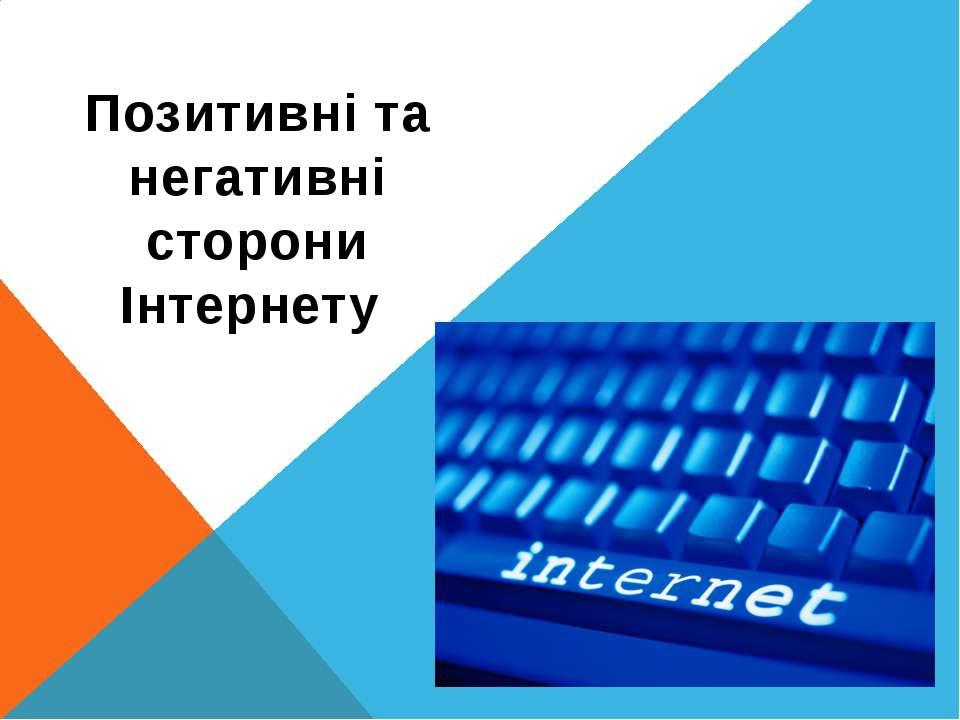 Позитивні та негативні сторони Інтернету