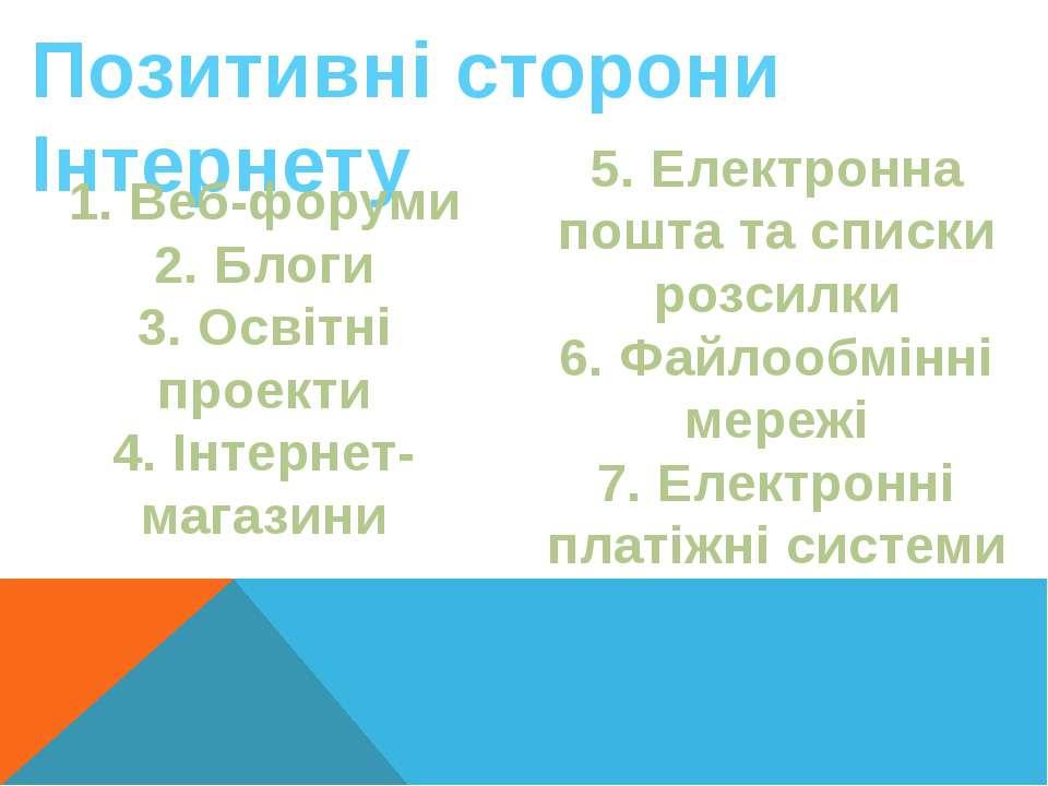 Позитивні сторони Інтернету 1. Веб-форуми 2. Блоги 3. Освітні проекти 4. Інте...