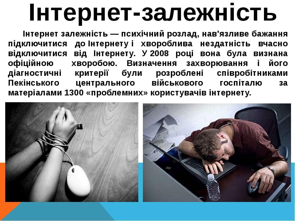 Інтернет-залежність Інтернет залежність — психічний розлад, нав'язливе бажанн...