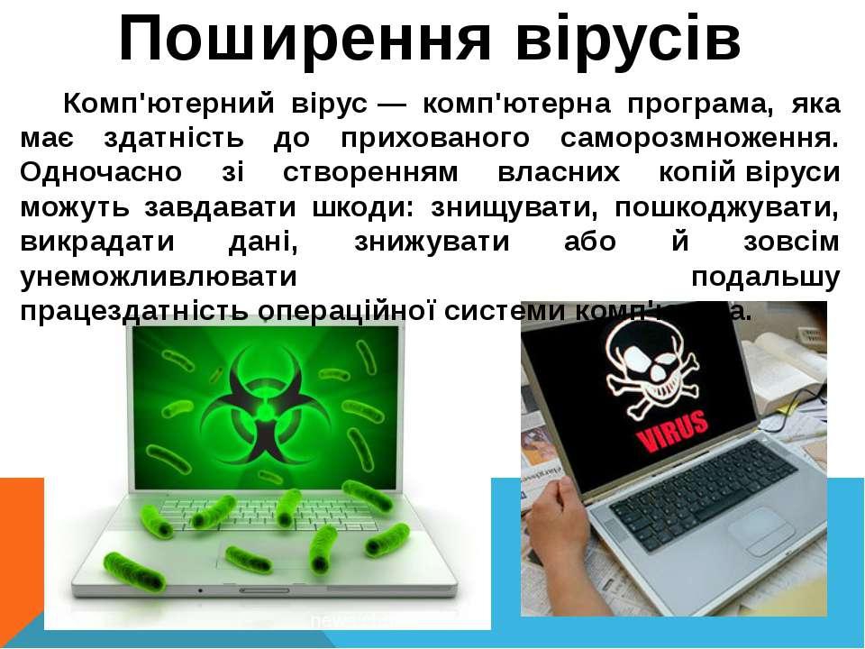 Поширення вірусів Комп'ютерний вірус— комп'ютерна програма, яка має здатніст...