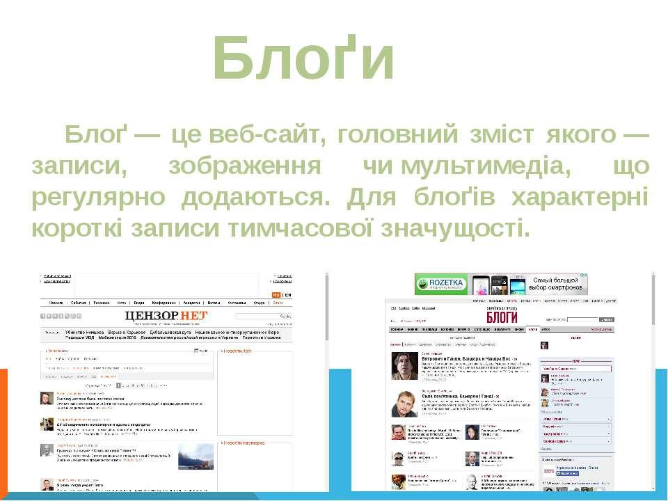 Блоґи Блоґ— цевеб-сайт, головний зміст якого— записи, зображення чимульти...