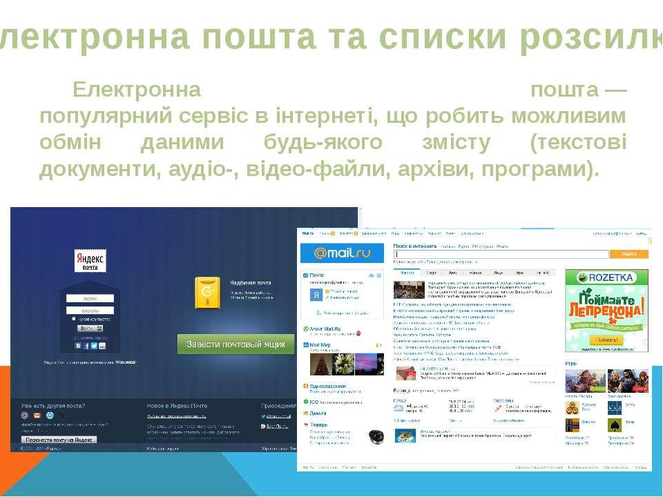 Електронна пошта та списки розсилки Електронна пошта— популярнийсервісвін...