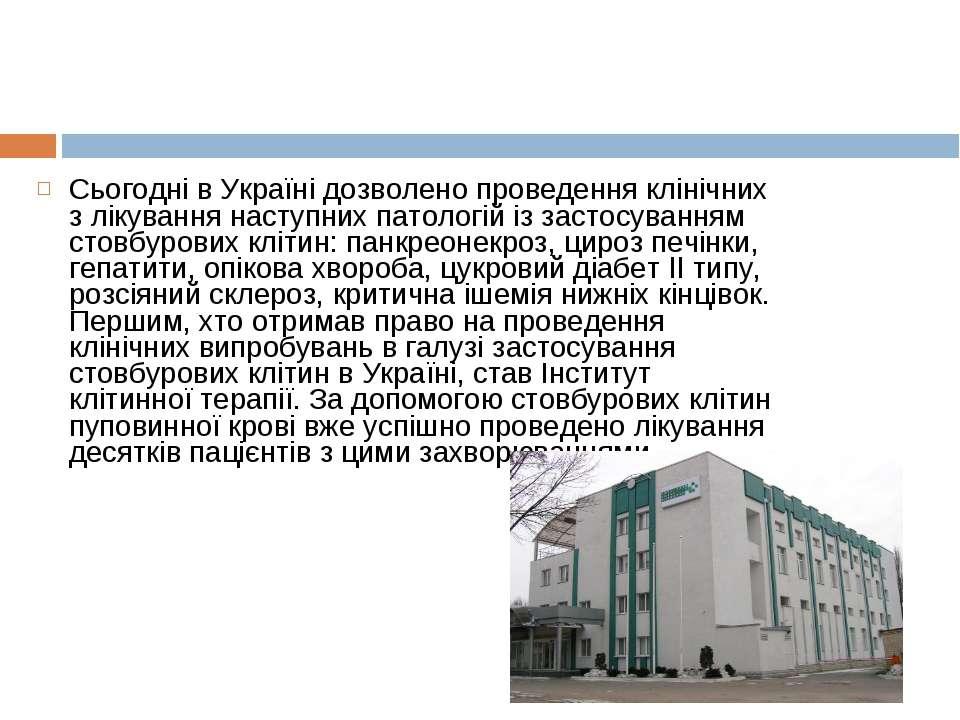 Сьогодні в Україні дозволено проведення клінічних з лікування наступних патол...