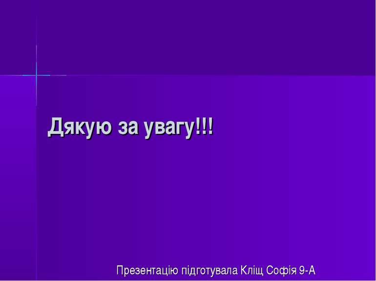 Дякую за увагу!!! Презентацію підготувала Кліщ Софія 9-А