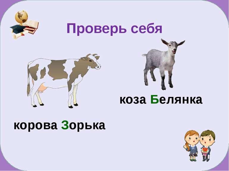 корова Зорька коза Белянка Проверь себя