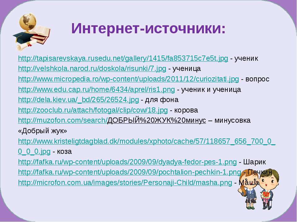Интернет-источники: http://tapisarevskaya.rusedu.net/gallery/1415/fa853715c7e...