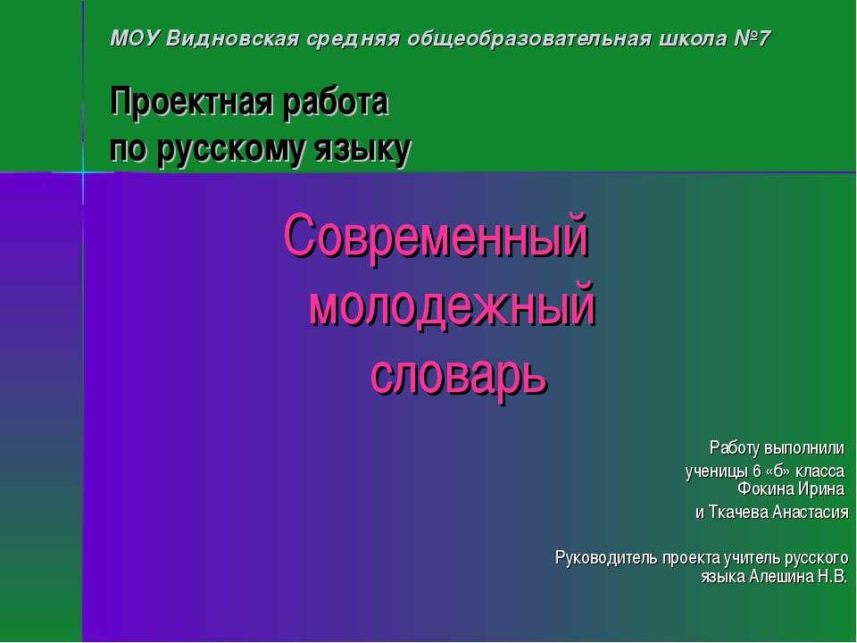 МОУ Видновская средняя общеобразовательная школа №7 Проектная работа по русск...