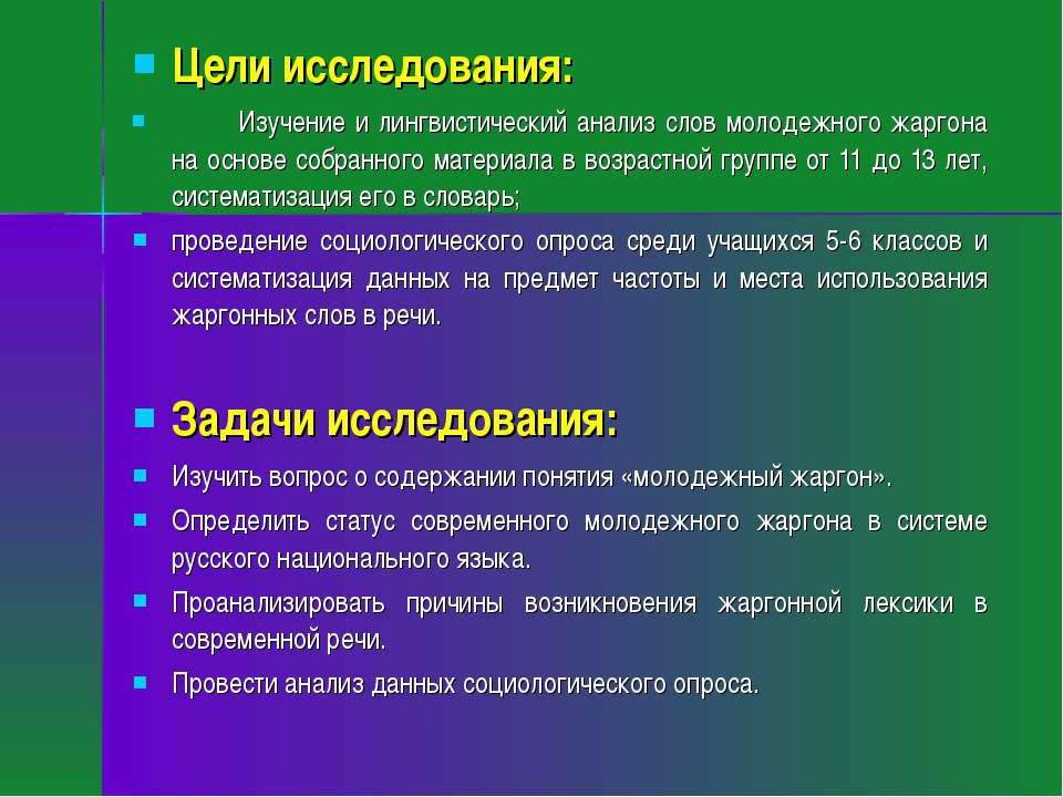 Цели исследования: Изучение и лингвистический анализ слов молодежного жаргона...