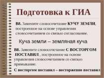Подготовка к ГИА В8. Замените словосочетание КУЧУ ЗЕМЛИ, построенное на основ...