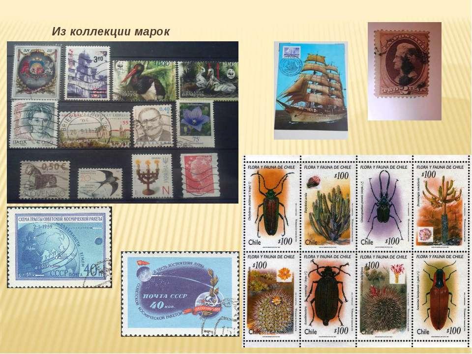 Из коллекции марок