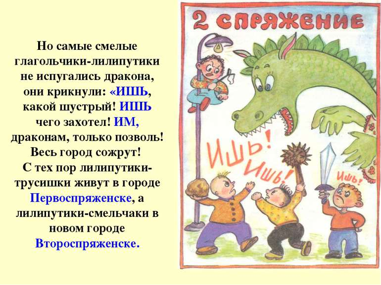 Но самые смелые глагольчики-лилипутики не испугались дракона, они крикнули: «...