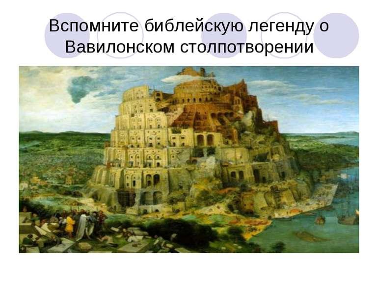 Вспомните библейскую легенду о Вавилонском столпотворении