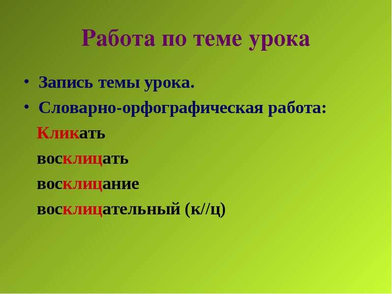 Работа по теме урока Запись темы урока. Словарно-орфографическая работа: Клик...