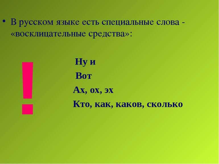 В русском языке есть специальные слова - «восклицательные средства»: Ну и Вот...
