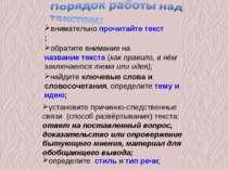 внимательно прочитайте текст; обратите внимание на название текста (как прави...