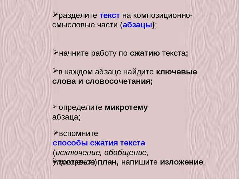 разделите текст на композиционно-смысловые части (абзацы); в каждом абзаце на...