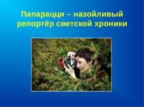 Папарацци – назойливый репортёр светской хроники