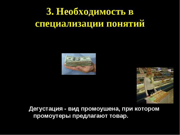 3. Необходимость в специализации понятий Аудит, а не контроль и не ревизия; М...