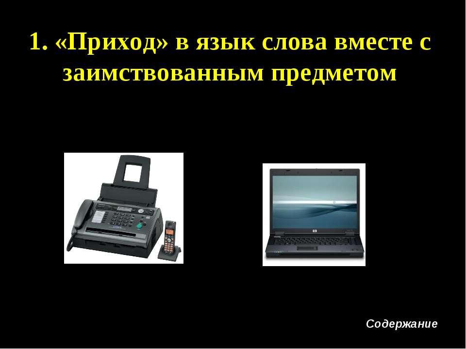 1. «Приход» в язык слова вместе с заимствованным предметом Содержание Телефак...